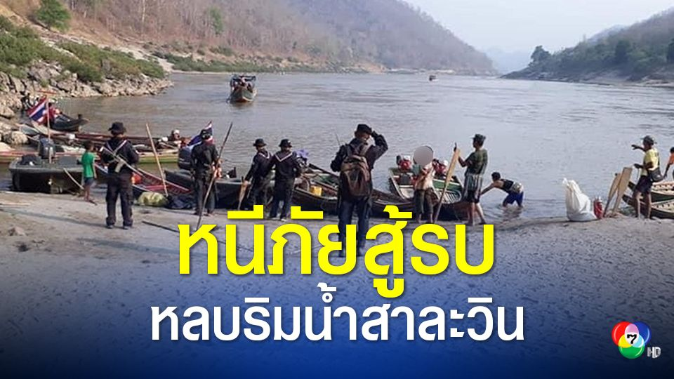 ผู้หลบหนีภัยการสู้รบยังคงหลบภัยอยู่ริมแม่น้ำสาละวินในเขตเมียนมา