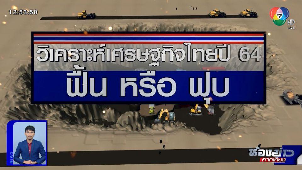 ตีตรงจุด : วิเคราะห์เศรษฐกิจไทยปี 64 ฟื้น หรือ ฟุบ
