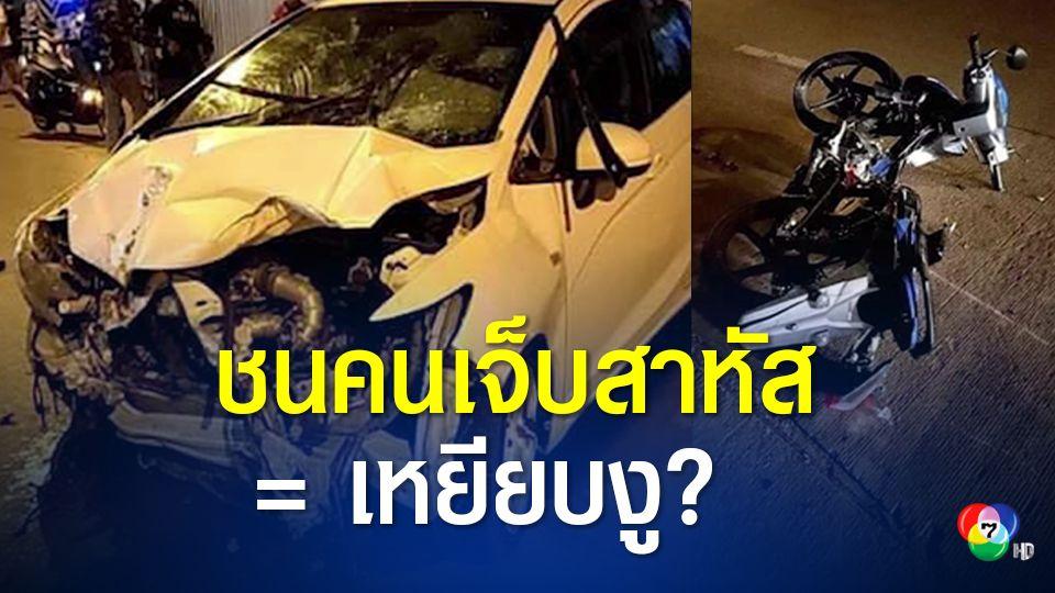 หนุ่ม 18 ขอความเป็นธรรมถูกขับรถชนเจ็บสาหัส คู่กรณีไม่เหลียวแลซ้ำโพสต์เย้ย แค่เหยียบงู