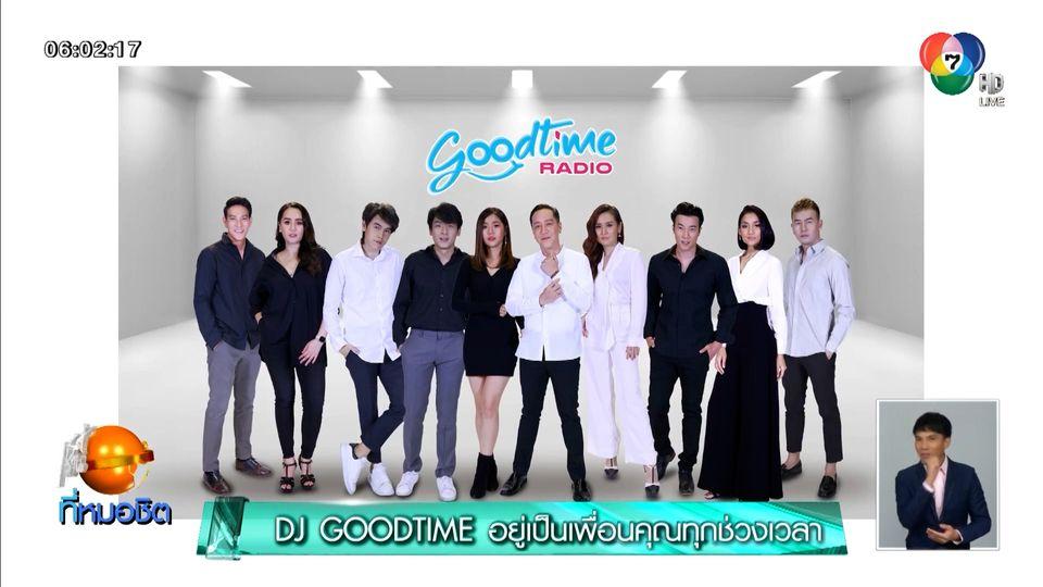DJ GOODTIME อยู่เป็นเพื่อนคุณทุกช่วงเวลา