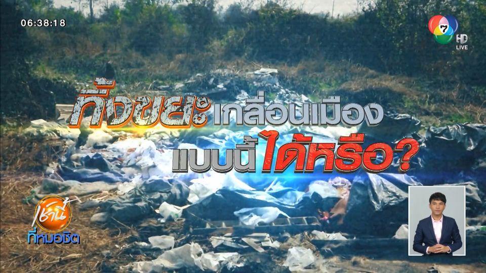 Green Report : ทิ้งขยะเกลื่อนเมือง แบบนี้ได้หรือ?