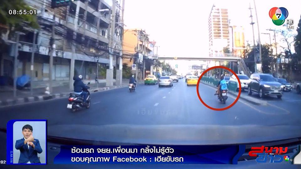 ภาพเป็นข่าว : คะนองเป็นเหตุ! หนุ่มซ้อน จยย.ท่ายาก สุดท้ายเสียหลักล้มกลิ้งบนถนน