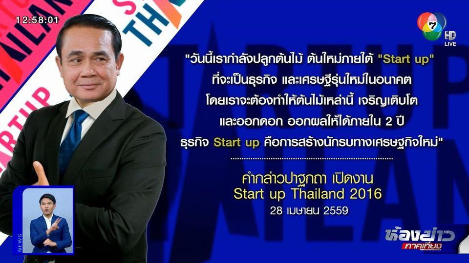 ตีตรงจุด : เปิดทางรอดเศรษฐกิจไทย
