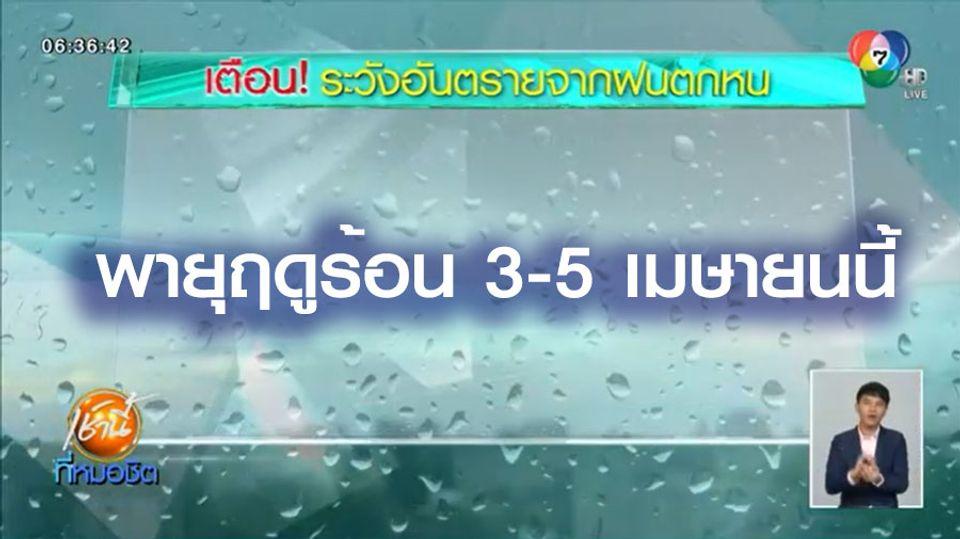อุตุฯ เตือน! ไทยตอนบน ระวังพายุฤดูร้อน 3-5 เมษายนนี้ ภาคใต้ ระวังอันตรายฝนตกหนัก