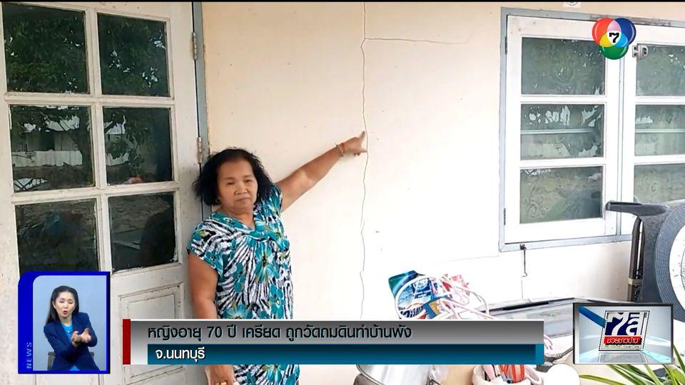 หญิงอายุ 70 ปี เครียด ถูกวัดถมดินทำบ้านพัง ปีนต้นไม้หวังผูกคอฆ่าตัวตาย