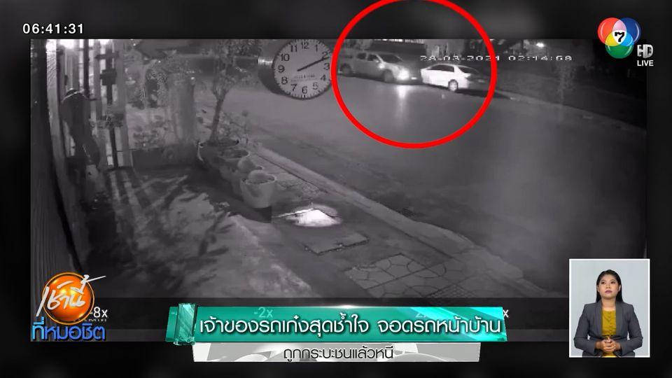 เจ้าของรถเก๋งสุดช้ำใจ จอดรถหน้าบ้าน ถูกกระบะชนแล้วหนี