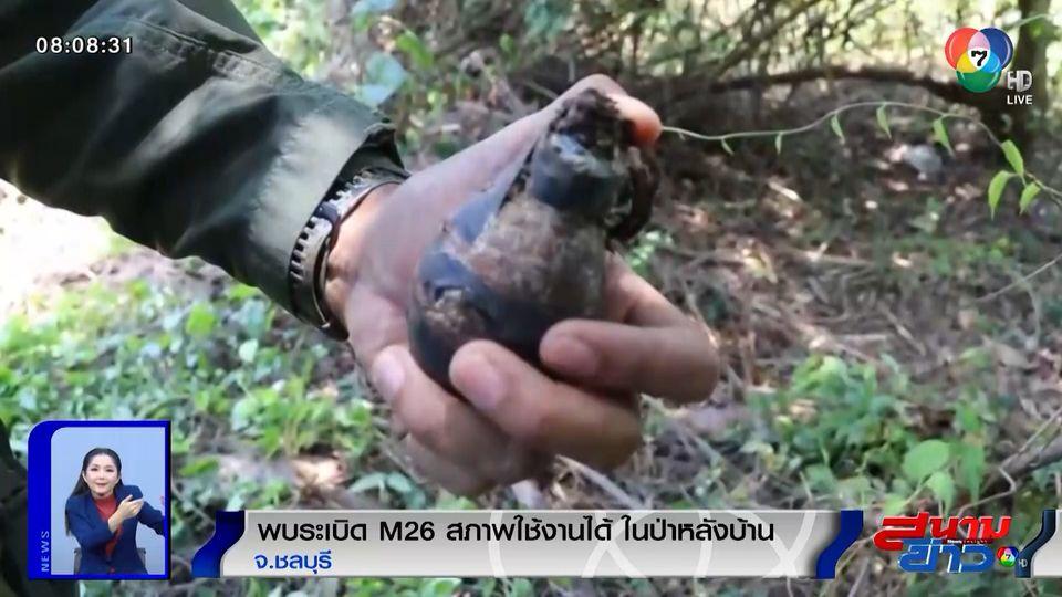 ผงะ! พบระเบิด M26 สภาพใช้งานได้ในป่าหลังบ้าน จ.ชลบุรี