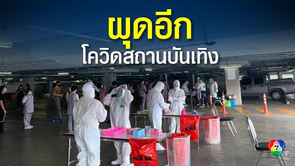 เปิดไทม์ไลน์ผู้ป่วยโควิดนนทบุรี คาดติดเชื้อจากสถานบันเทิงย่านศาลายา