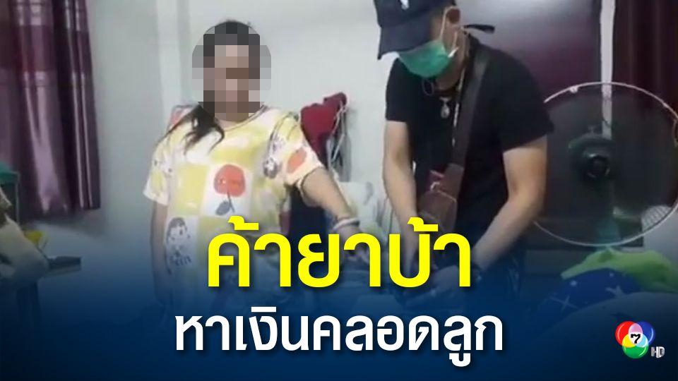รวบสาวท้องแก่ค้ายาเสพติด อ้างหาเงินไว้ใช้และเตรียมคลอด สงสารลูก 3 ขวบ ไม่รู้แม่ถูกจับ