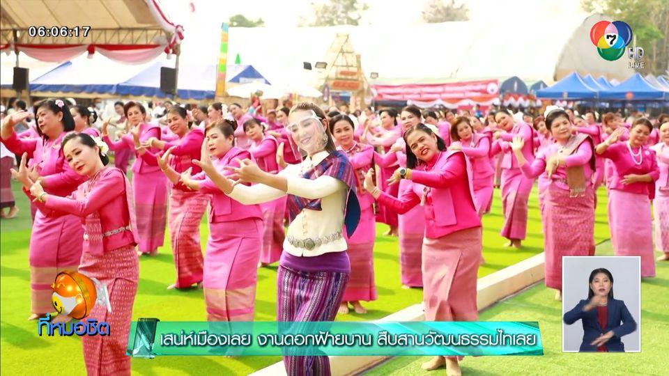 เช้านี้วิถีไทย : เสน่ห์เมืองเลย งานดอกฝ้ายบาน สืบสานวัฒนธรรมไทเลย