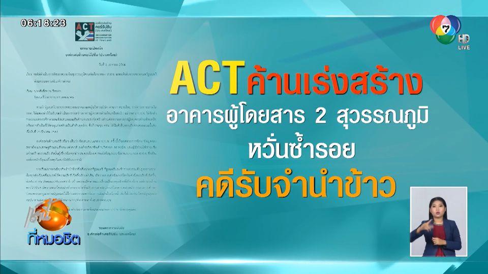 ACT ค้านเร่งก่อสร้างเทอร์มินัล 2 สุวรรณภูมิ