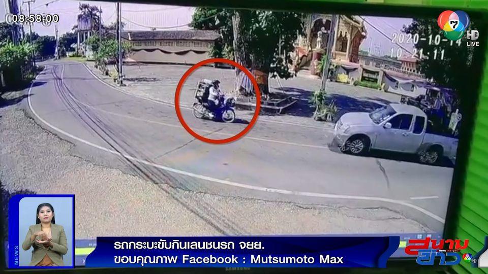 ภาพเป็นข่าว : จยย. สุดซวย! ถูกกระบะขับกินเลนพุ่งชน แถมปัดความรับผิดชอบ