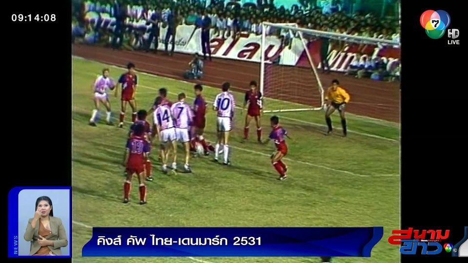 แมตช์รำลึกอดีต ฟุตบอลคิงส์คัพ รอบรองฯ ไทย vs เดนมาร์ก ปี 2531
