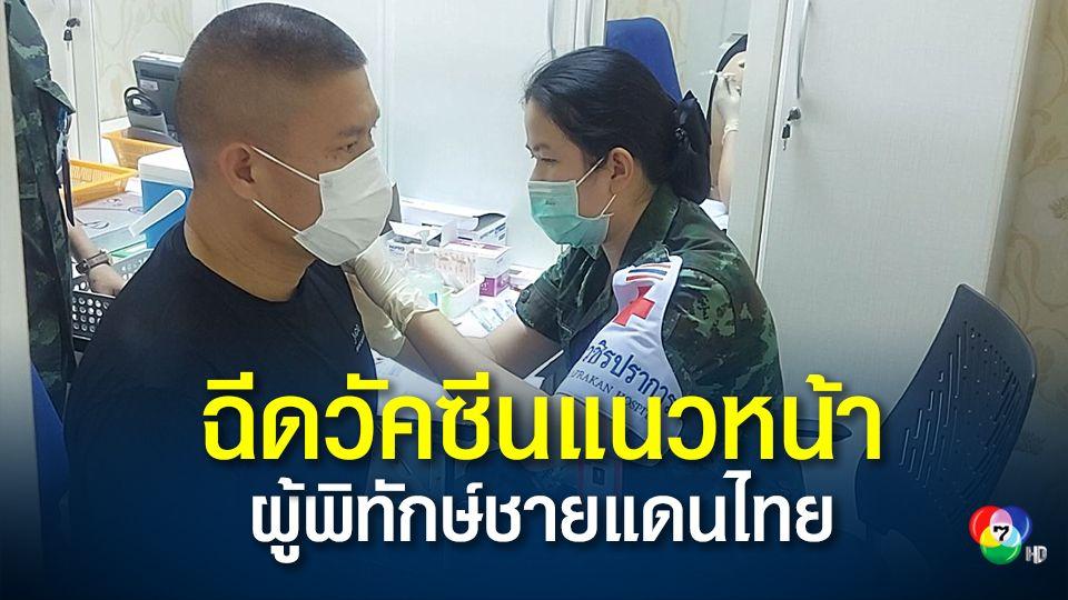 ทหารกองกำลังพิทักษ์ชายแดนด้าน จ.ตาก ได้รับการฉีดวัคซีนโควิด เตรียมพร้อมรับมือผู้หลบหนีภัยจากการสู้รบ