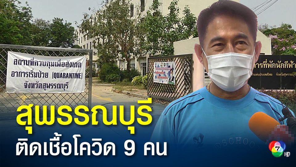 สุพรรณบุรีพบผู้ติดเชื้อโควิดเพิ่ม 9 คน เป็นเพื่อนกับผู้ป่วยที่นนทบุรี พบไปล่องแพ-ร่วมงานวันเกิด