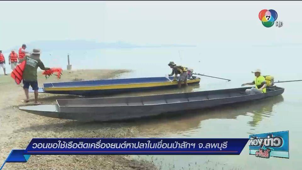 รายงานพิเศษ : วอนขอใช้เรือติดเครื่องยนต์หาปลาในเขื่อนป่าสักฯ ได้