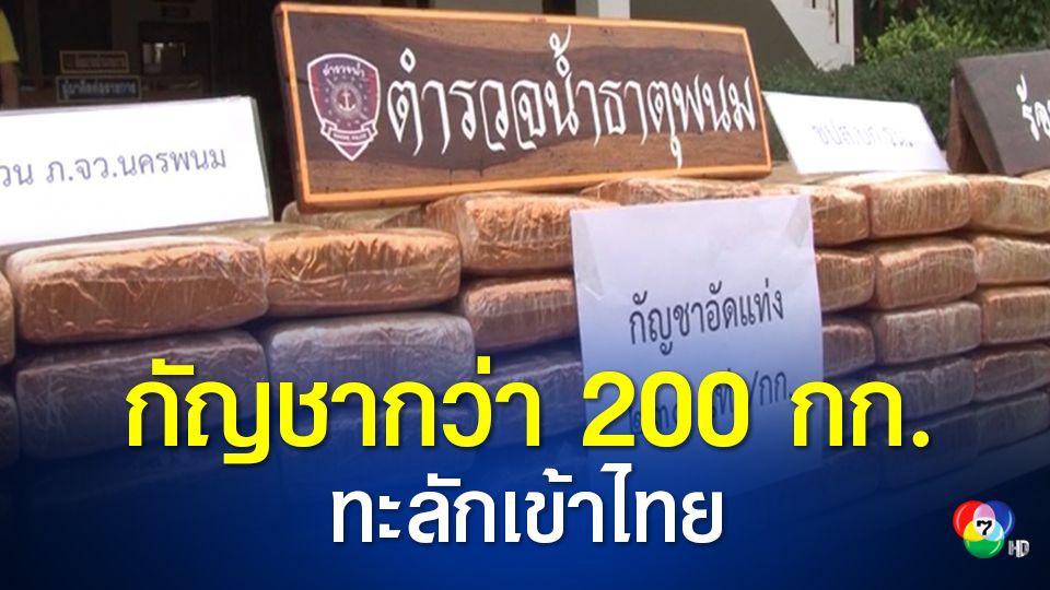 ตำรวจน้ำจับหนุ่มรับจ้างลักลอบขนกัญชาเข้าไทย ยึดของกลางกว่า 200 กิโลกรัม