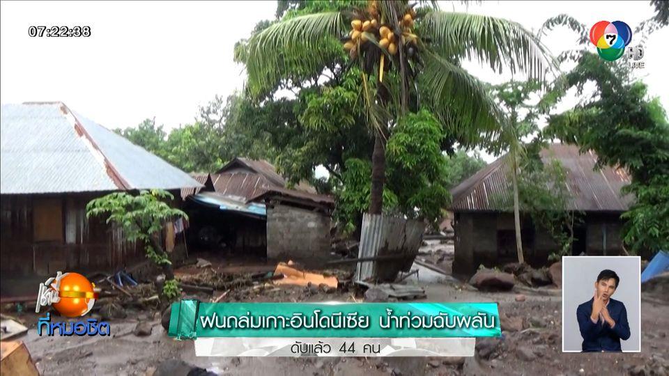 ฝนถล่มเกาะอินโดนีเซีย น้ำท่วมฉับพลัน ดับแล้ว 44 คน