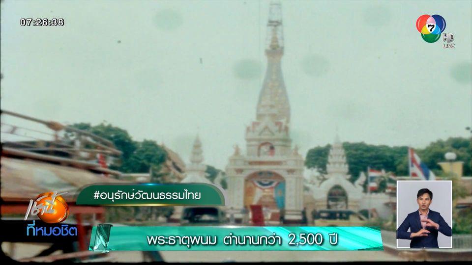 ภาพเก่าเล่าเรื่อง 7HD : พระธาตุพนม ตำนานกว่า 2,500 ปี