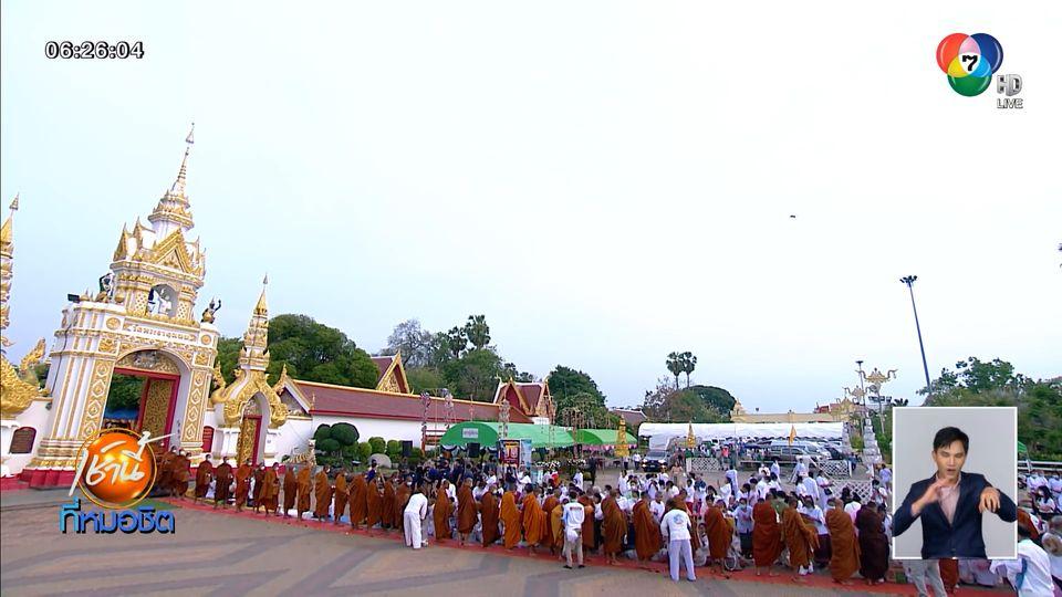 นครพนม เมืองแห่งความสุขและสุขภาพ พร้อมต้อนรับนักท่องเที่ยว