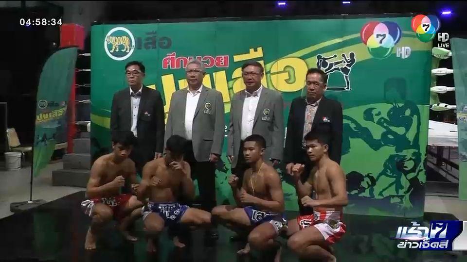 แถลงข่าวจัดการแข่งขัน ศึกมวยปูนเสือ มวยไทยพันธุ์แท้
