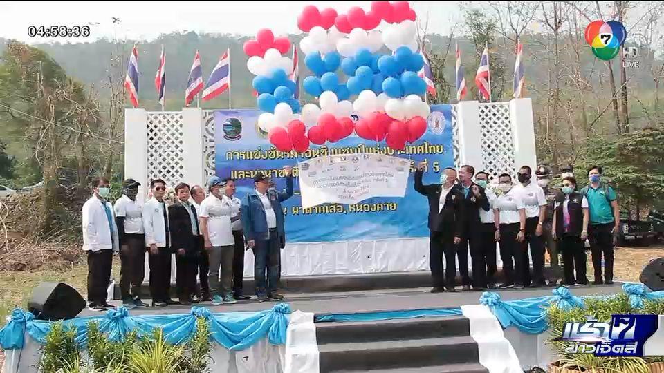 การแข่งขันร่มร่อนชิงแชมป์แห่งประเทศไทยฯ