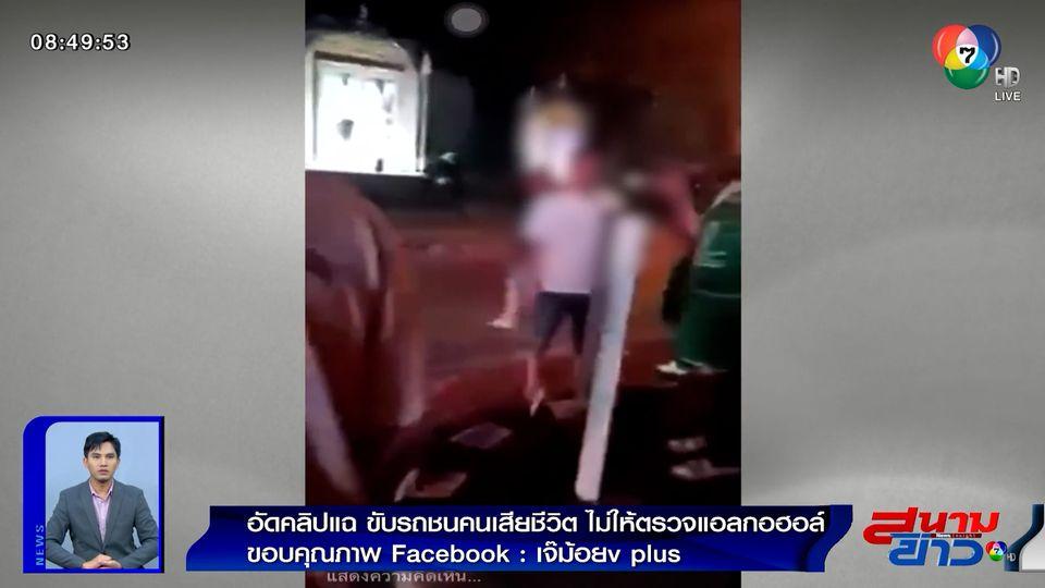 ภาพเป็นข่าว : อัดคลิปแฉ! ขับรถฝ่าไฟแดง ชนคนตาย ขอจ่ายศพละ 5 พัน
