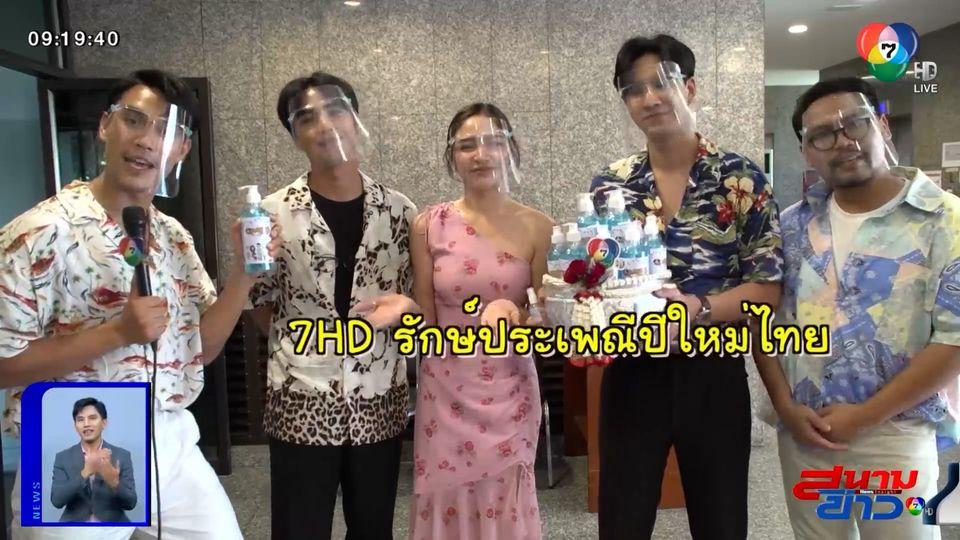 นักแสดงช่อง 7HD เดินสายสวัสดีปีใหม่ไทย-ชวนร่วมกิจกรรม 7HD รักษ์ประเพณีปีใหม่ไทย : สนามข่าวบันเทิง