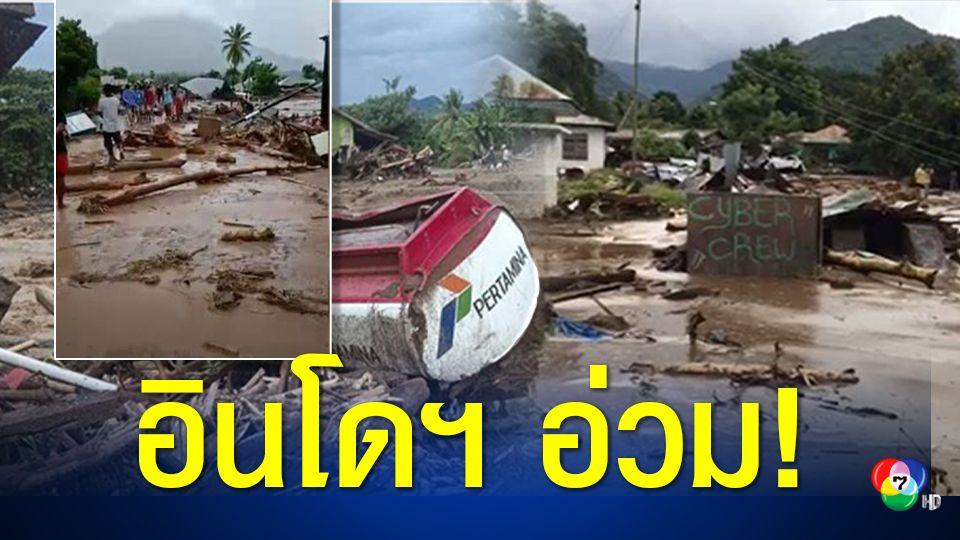 อ่วม! อินโดนีเซียน้ำท่วมฉับพลัน-โคลนถล่ม สังเวยกว่า 50 ชีวิต