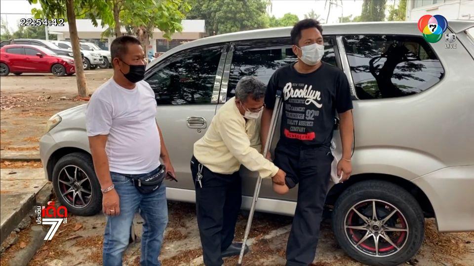 ช่างซ่อมรถร้องสื่อ ถูกเก๋งขับชนจนขาขาด ผ่านมาเกือบปี ไร้รับผิดชอบ
