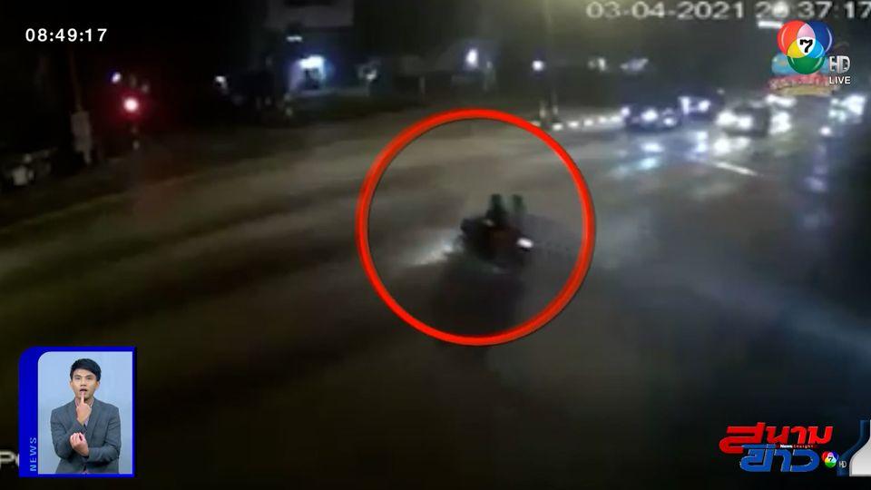 ภาพเป็นข่าว : อุทาหรณ์เตือนใจ! รถ จยย.เห็นถนนโล่งเลยฝ่าไฟแดง
