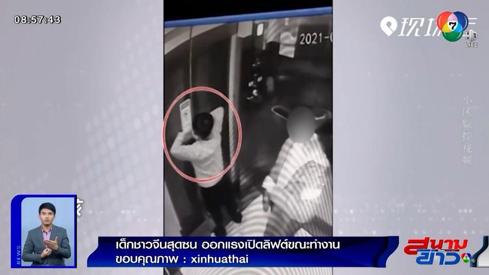 ภาพเป็นข่าว : เด็กจีนสุดซน ออกแรงง้างเปิดประตูลิฟต์ขณะทำงาน