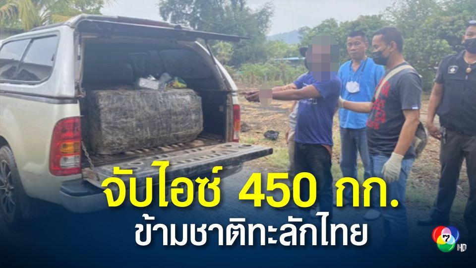 ตร.สระบุรี สกัดจับไอซ์ 450 กก. ลอบขนข้ามชาติทะลักเข้าไทย