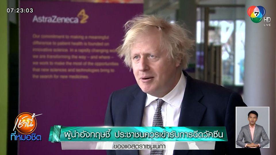ผู้นำอังกฤษชี้ ประชาชนควรเข้ารับการฉีดวัคซีนของแอสตราเซนเนกา