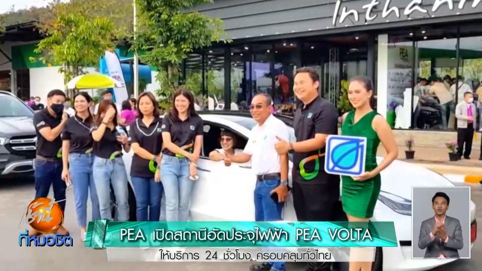 เช้านี้เพื่อสังคม : PEA เปิดสถานีอัดประจุไฟฟ้า PEA VOLTA ให้บริการ 24 ชั่วโมง ครอบคลุมทั่วไทย