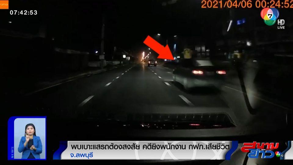 พบเบาะแสรถต้องสงสัย คดียิงพนักงาน กฟภ.เสียชีวิต