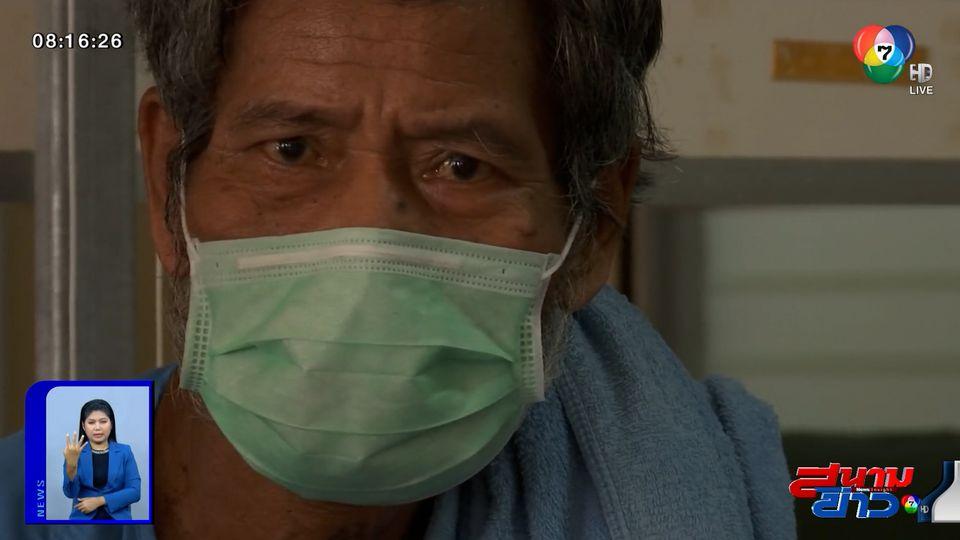 รายงานพิเศษ : ตามหาญาติผู้ป่วยถูกรถชนขาหัก นอนใน รพ.เกือบปี
