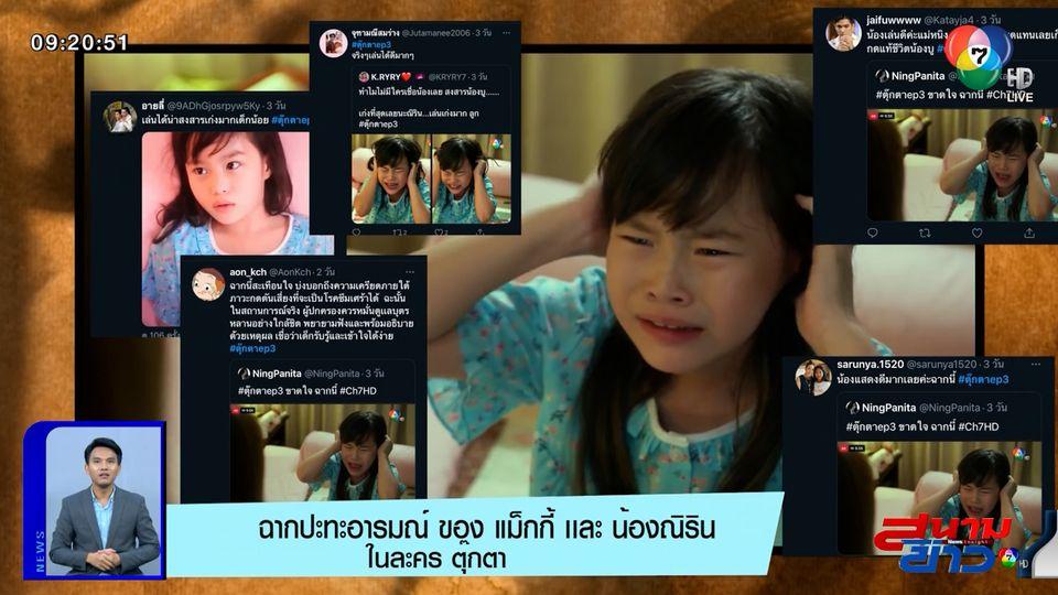 แฟนละครทึ่ง! ฉากปะทะอารมณ์ของ แม็กกี้ - น้องณิริน ในละครตุ๊กตา : สนามข่าวบันเทิง