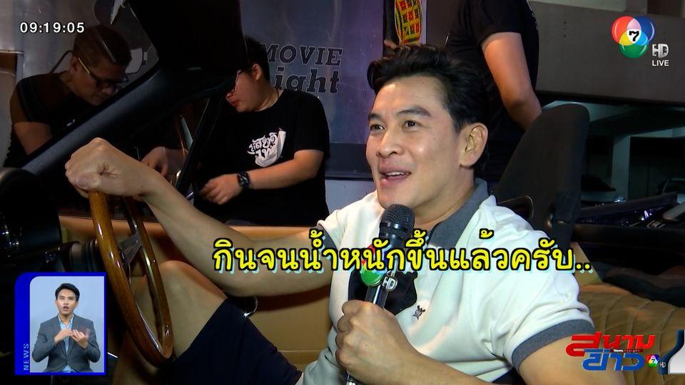 ชาคริต ปลื้ม! รสชาติไทย กระแสตอบรับเยี่ยม แฟน ๆ แซวกินอะไรก็ดูน่าอร่อย ขอปักหมุดตาม : สนามข่าวบันเทิง