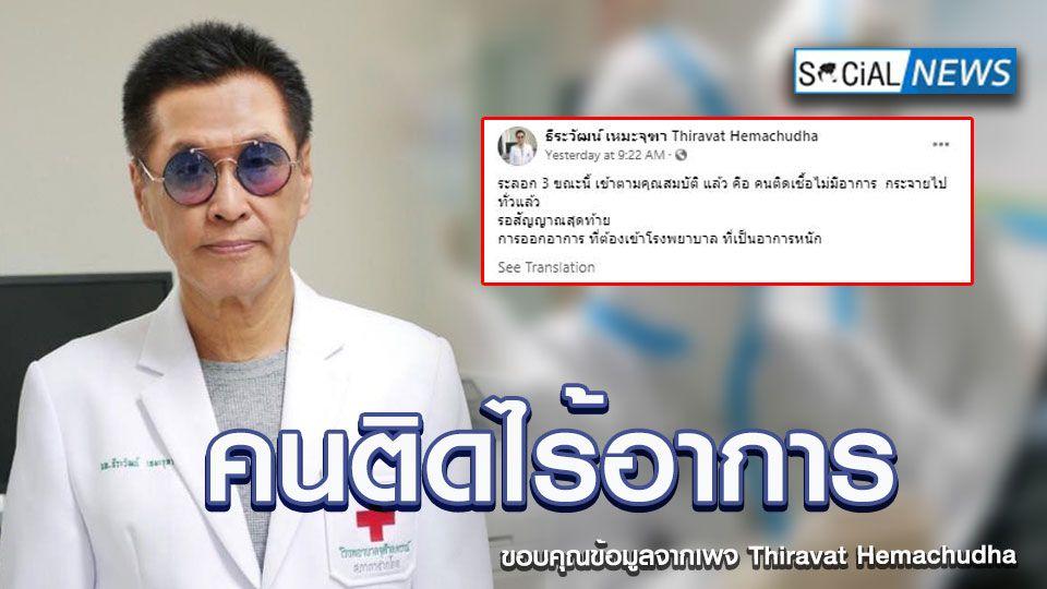 แพทย์ชี้ โควิด-19 ในไทยระลอก 3 เข้าตามคุณสมบัติ คนติดไร้อาการ กระจายไปทั่ว