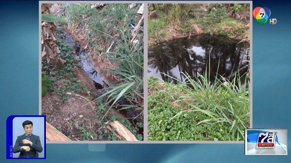 ชาวบ้านเกาะสมุย สุดทนปัญหาน้ำเสียจากบ่อขยะ จ.สุราษฎร์ธานี