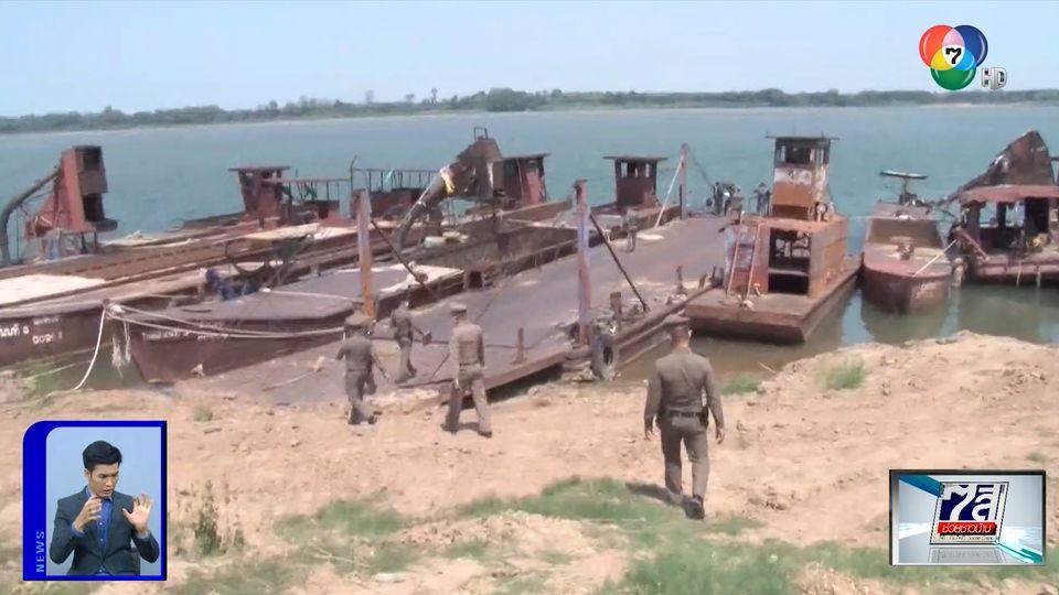 ตำรวจน้ำ ลุยจับเรือดูดทราย หลังชาวบ้านร้องเรียน จ.นครพนม
