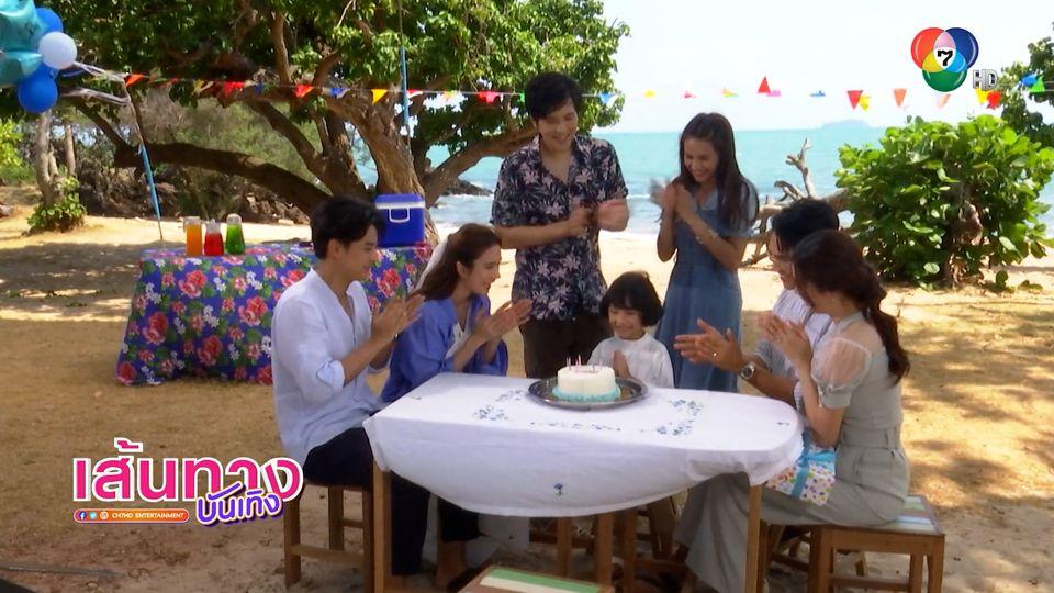 เบื้องหลังฉาก ปาร์ตีวันเกิดของน้องฟูกะ ในละครเกาะรัก กลหัวใจ