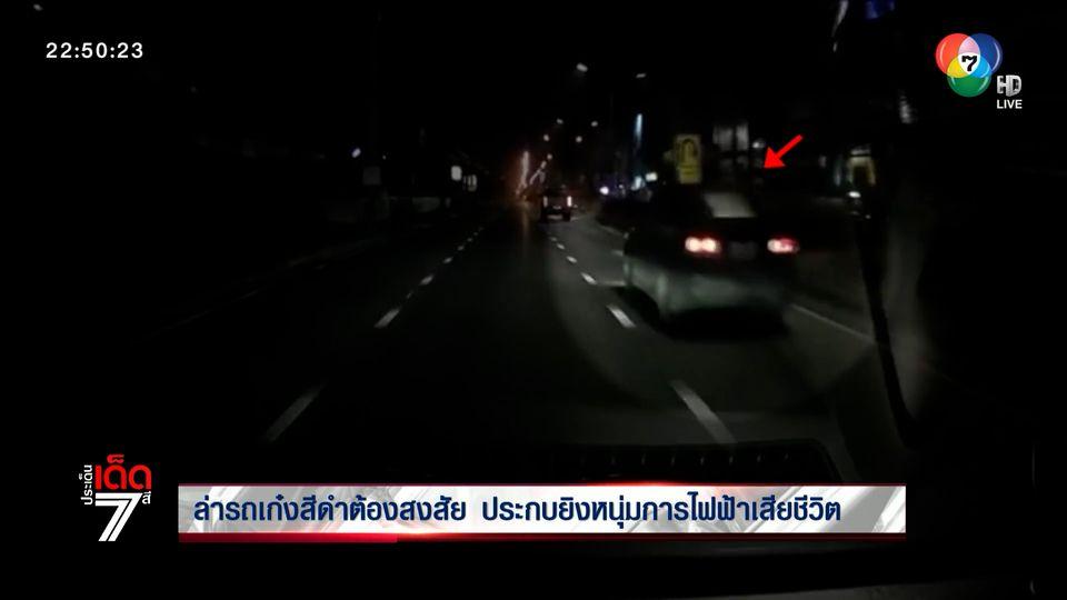 ล่ารถเก๋งสีดำต้องสงสัย ประกบยิงหนุ่มการไฟฟ้า เสียชีวิต [เจาะเกาะติด]