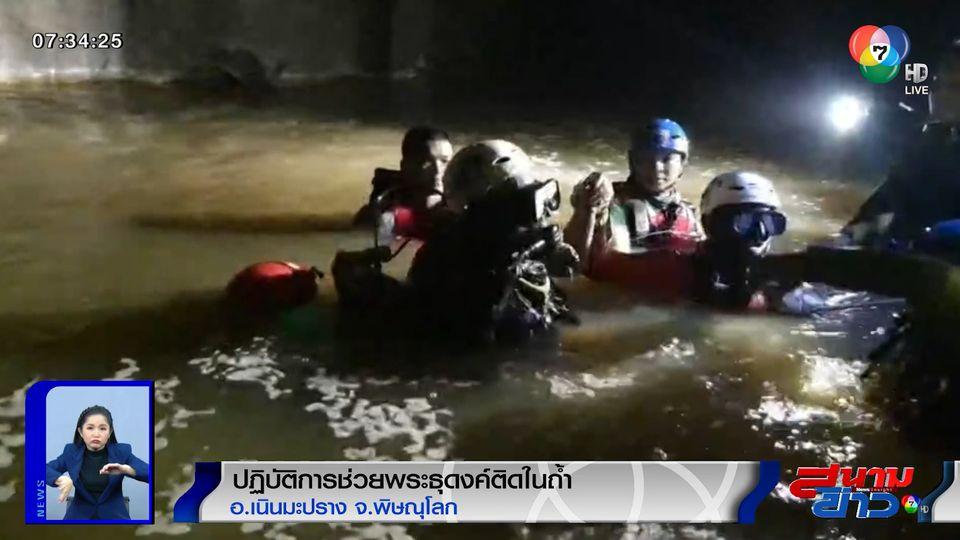 รายงานพิเศษ : ปฏิบัติการช่วยพระธุดงค์ติดในถ้ำ อ.เนินมะปราง จ.พิษณุโลก