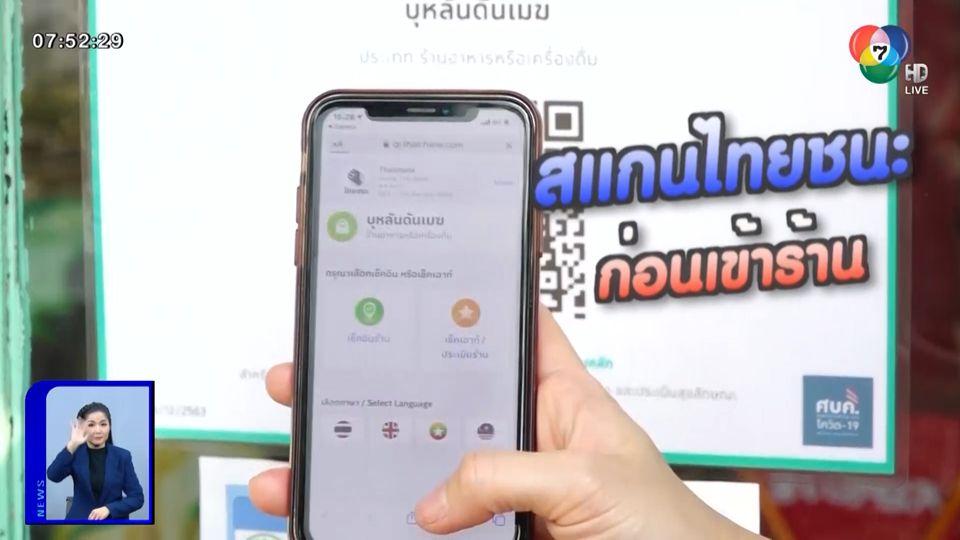 สู้โควิด-19 ไปด้วยกัน : สแกนไทยชนะก่อนเข้าร้าน
