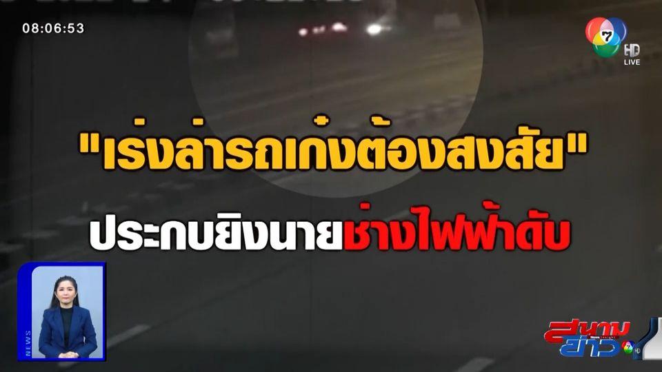 รายงานพิเศษ : เร่งตรวจสอบรถยนต์ คดียิงช่างไฟฟ้า จ.ลพบุรี