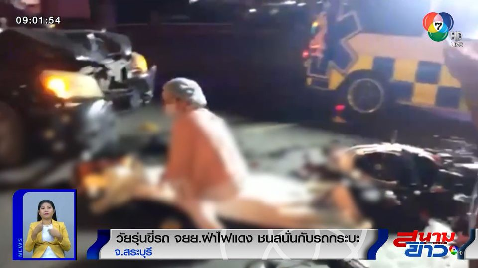 ภาพเป็นข่าว : วัยรุ่นขี่รถ จยย.ฝ่าไฟแดง ชนสนั่นรถกระบะ เสียชีวิตคาที่