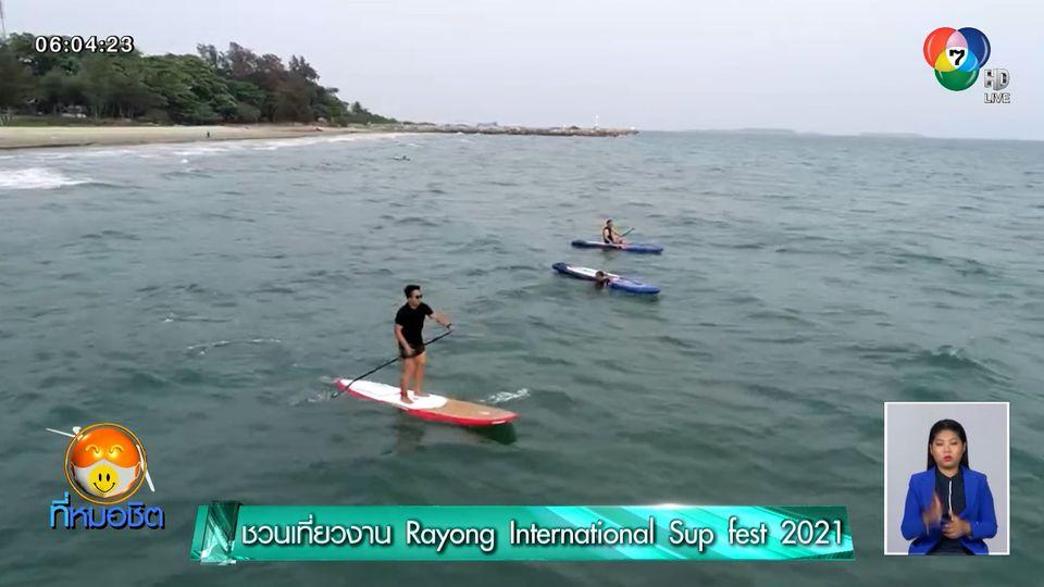 ชวนเที่ยวงาน Rayong International Sup fest 2021