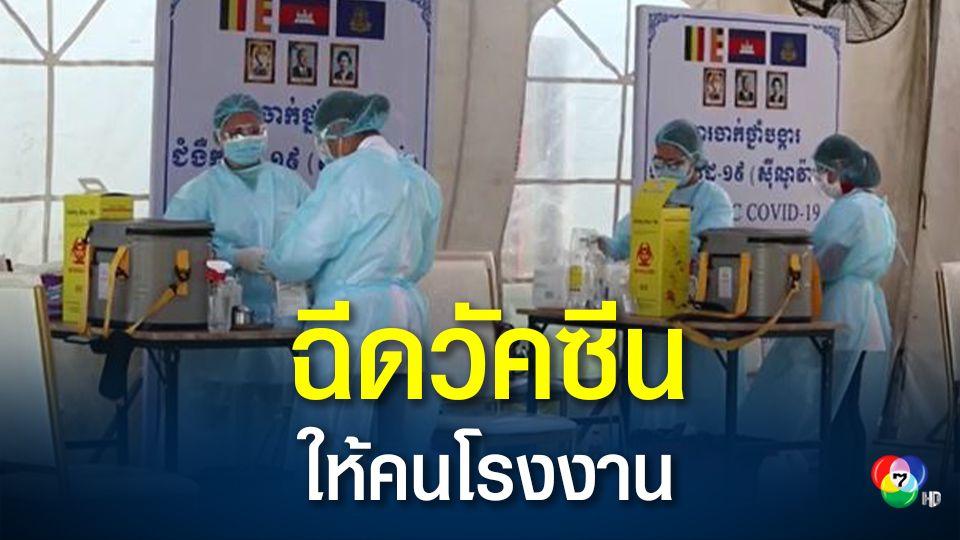 กัมพูชาเริ่มฉีดวัคซีนโควิด-19 ให้กับพนักงานโรงงานสิ่งทอในกรุงพนมเปญ